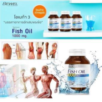 น้ำมันปลา Bewel Salmon Fish Oil 1000 mg Plus vitamin E (1)