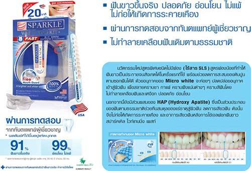 ยาสีฟันสปาร์คเคิล - Sparkle Whitening Kit ฟันขาวได้ดั่งใจ (6)