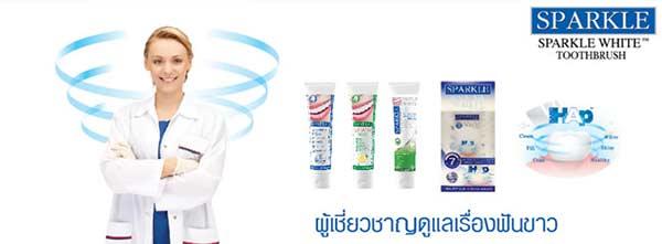 ยาสีฟันสปาร์คเคิล - Sparkle Whitening Kit ฟันขาวได้ดั่งใจ (7)