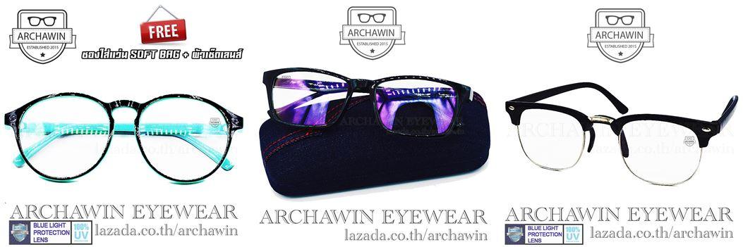 แว่นกรองแสงคอมพิวเตอร์ กรองแสงสีฟ้า ยี่ห้อ Archawin