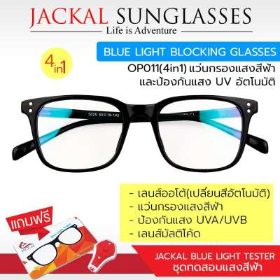 แว่นกรองแสงสีฟ้า ยี่ห้อ JACKAL เลนส์ออโต้ (4 in 1)