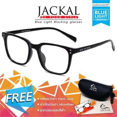 แว่นกรองแสงสีฟ้า แว่นถนอมสายตา ยี่ห้อ Jackal รุ่น Basic