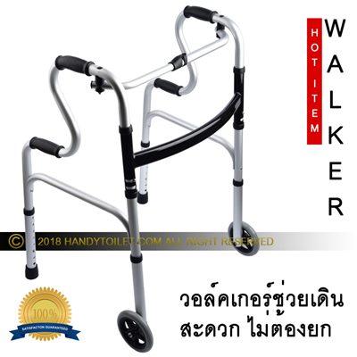 Walker วอล์คเกอร์ อุปกรณ์ช่วยเดิน 4 ขาและ 2 ล้อ