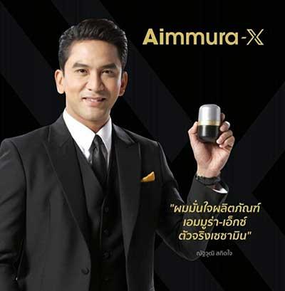 Aimmura-X-สารสกัดจากงาดำ-เซซามินมากกว่าเดิมกว่า-20-เท่า