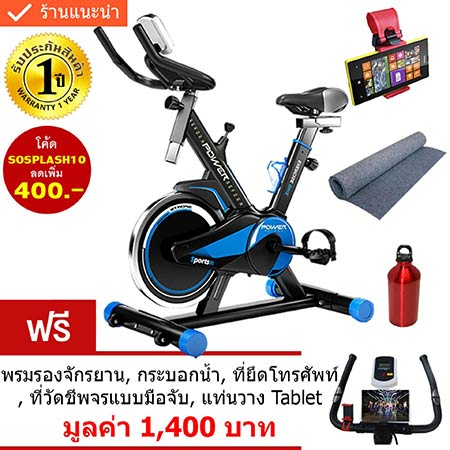 Exercise-Spin-Bike-รุ่น-Eagle