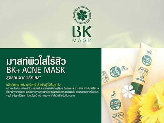 BK Mask Acne บีเค แอคเน่ มาส์กลดสิว เพิ่มความชุ่มชื้น (10)