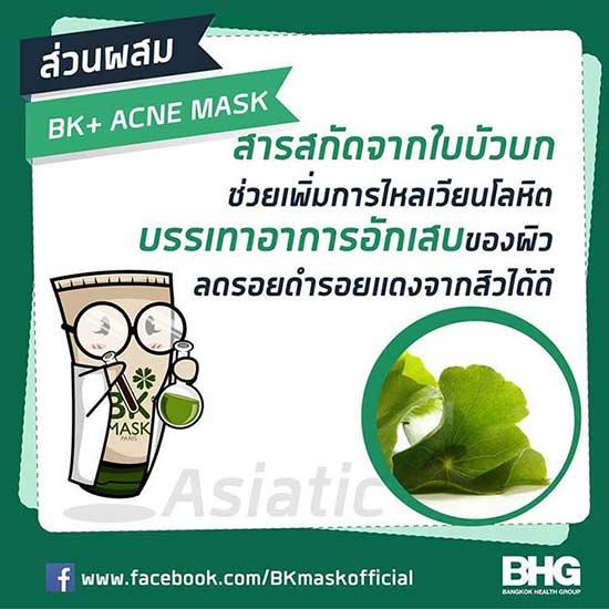BK Mask Acne บีเค แอคเน่ มาส์กลดสิว เพิ่มความชุ่มชื้น (4)