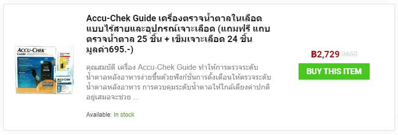 accu-chek-guide