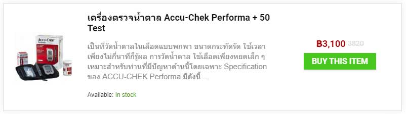 accu-chek-performa