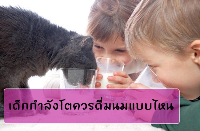 เด็กควรดื่มนมไขมันต่ำหรือไม่