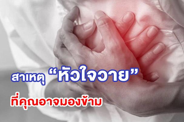 4-สาเหตุ-ภาวะหัวใจวาย-ที่คุณอาจมองข้าม