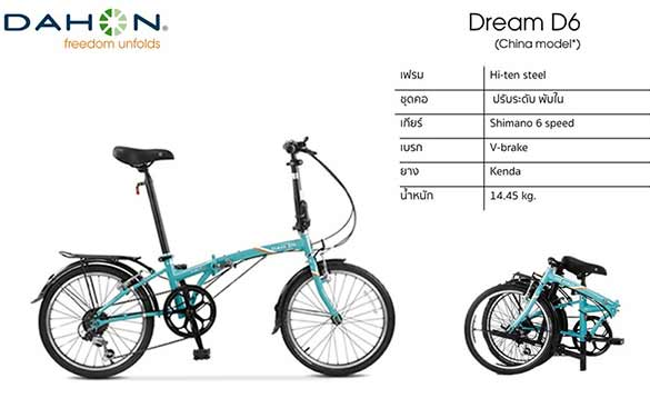 Dahon-DREAM