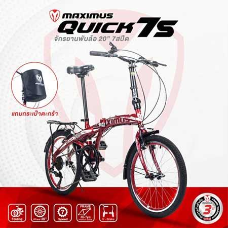 MAXIMUS-QUICK-7S